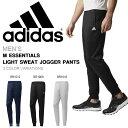スウェットパンツ アディダス adidas メンズ ESSENTIALS ライトスウェット ジョガーパンツ 裏毛 ロングパンツ パンツ スエット スウェット トレーナー スポーツウェア 得割23