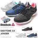 送料無料 スニーカー リーボック Reebok レディース EASYTONE イージートーン 2.0 ジョガー シューズ 靴 トーニングシューズ エクササイズ ダイエット ウォーキング 2018春夏新作 得割20