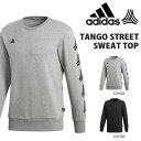 アディダス adidas メンズ TANGO STREET スウェットトップ 長袖 スエット トレーナー