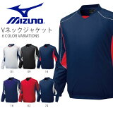 ウインドブレーカー ミズノ MIZUNO Vネックジャケット メンズ ウィンドブレーカー ナイロン 防寒 野球 ベースボール トレーニング ウェア 練習 部活 クラブ