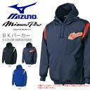 送料無料 ミズノ MIZUNO Pro ミズノプロ BKパーカー メンズ プルオーバー パーカー トレーナー 防寒 野球 ベースボール トレーニング ウェア