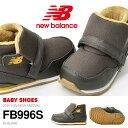 ベビー スニーカー ニューバランス new balance FB996S 子供 キッズ 男の子 女の子 ブーツ ベビーシューズ ベビー靴 シューズ 靴 得割30