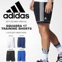 アディダス adidas SQUADRA 17 トレーニングショーツ メンズ ショートパンツ ハーフパンツ 短パン サッカー フットボール フットサル ウェア 部活 クラブ 練習 2017春新作