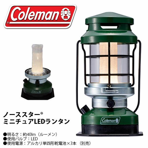 コールマン Coleman ノーススターミニチュアLEDランタン 電池 LEDライト ミニライト LED ランタン アウトドア キャンプ BBQ バーベキュー 非常灯 防災 国内正規代理店品