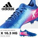 送料無料 サッカースパイク アディダス adidas エックス 16.3 HG メンズ サッカー フットボール スパイク 固定式 シューズ 靴 部活 クラブ 2...