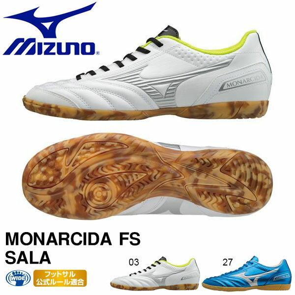 送料無料 フットサルシューズ ミズノ MIZUNO MONARCIDA モナルシーダ FS SALA メンズ インドア 室内用 サッカー フットサル フットボール シューズ 靴