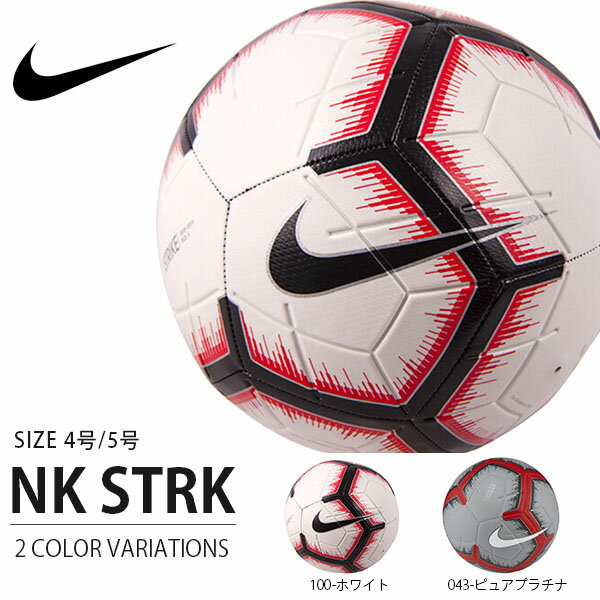 サッカーボールナイキNIKENKSTRKストライク4号5号サッカーボールフットボール2018秋新作2