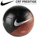 サッカーボール ナイキ NIKE CR7 プレステージ 4号 5号 クリスティアーノ・ロナウドモデル サッカー ボール フットボール PRESTIGE SC3370 2018冬新作 得割20