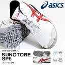 スノーシューズ アシックス asics スノトレ SP6 メンズ レディース スニーカー スノー アウトドア シューズ 靴