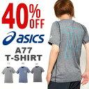 半袖 アシックス asics A77 Tシャツ メンズ ラン...