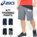 アシックス asics A77 トレーニングハーフパンツ メンズ ショートパンツ ショーツ 短パン トレーニング ランニング ジョギング ウェア 2017春夏新作 20%off