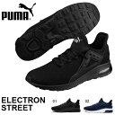 【すぐ使える100円割引クーポン配布中】 送料無料 スニーカー プーマ PUMA メンズ エレクトロン ストリート シューズ 靴 ELECTRON STREET 367309