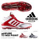送料無料 野球スパイク アディダス adidas メンズ アディピュアT3 MID ポイント スパイ