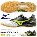 送料無料 フットサルシューズ ミズノ MIZUNO メンズ モナルシーダ SALA MONARCIDA 室内用 インドアコート サッカー フットボール フットサル シューズ 靴