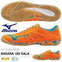 送料無料 フットサルシューズ ミズノ MIZUNO メンズ バサラ 103 SALA BASARA 室内用 インドアコート サッカー フットボール フットサル シューズ 靴 2017春夏新色