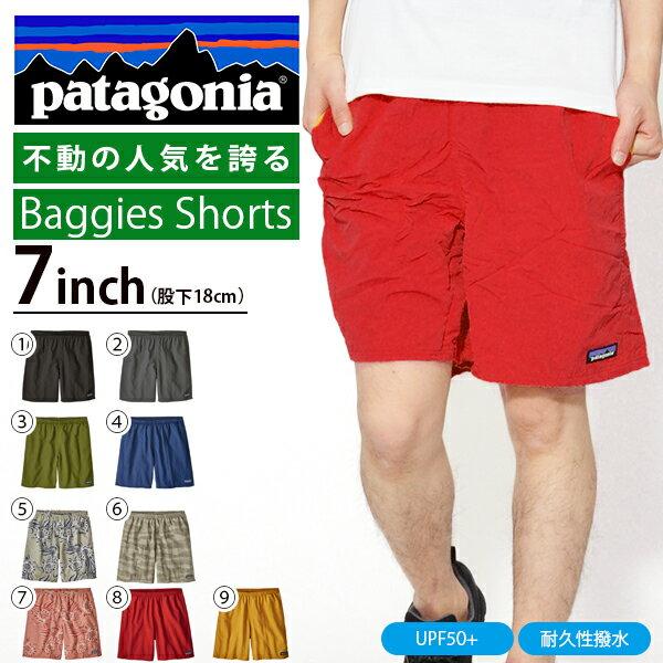 不動の人気を誇る バギーズショーツ 7インチ 送料無料 Patagonia パタゴニア Mens Baggies Shorts メンズ バギーズ ショーツ(股下18cm) 水陸両用 日本正規品 2018春夏新色 ショートパンツ ショート丈
