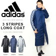 ベンチコート アディダス adidas M 3ストライプ ロング コート メンズ 防寒対策 スポーツ観戦 部活 クラブ フード付き アウター ロングコート 【あす楽対応】