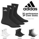 3足組 ソックス アディダス adidas 3S パフォーマンス 3Pクルーソックス 靴下 スポーツ 学校 通勤 通学