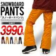 送料無料 スノーボードウェア メンズ パンツ 脚長 スリムフィット スノーパンツ ボトムス 立体縫製 スノボパンツ スノボウエア SNOWBOARD 【あす楽対応】