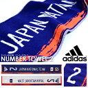 アディダス adidas サッカー 日本代表 ナンバータオル 2番 背番号2 ナンバー2 19×120cm スポーツタオル サポーター グッズ タオル 2014春新作