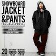 送料無料 スノーボードウェア 上下 セット メンズ Coach Jacket コーチジャケット バックプリント ワッペン付き 無地 スノーウエア スノーボード ウェア スノボウエア SNOWBOARD