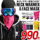 ネコポス対応! ネックウォーマー フェイスマスク メンズ レディース スノーボード スノボ スキー アウトドア フリース 防寒 通気孔 ネックゲイター