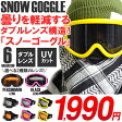 スノーボード ゴーグル メンズ レディース 球面レンズ スノーゴーグル スキー ダブルレンズ SNOWBOARD GOGGLE