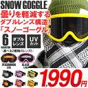 スノーボード ゴーグル メンズ レディース 球面レンズ スノーゴーグル スキー ダブルレンズ SNOWBOARD GOGGLE 【あす楽対応】