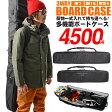 スノーボード ケース バッグ ボードバッグ ボードケース スノーボード 158cm 150cm 板収納 BOARD CASE BAG SNOWBOARD メンズ レディース 通販 EDGE 【あす楽対応】