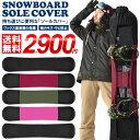 【期間限定★100円OFFクーポン配布中♪】 ソールカバー スノーボード ケース メンズ レディース ボードカバー 板 SNOWBOARD COVER