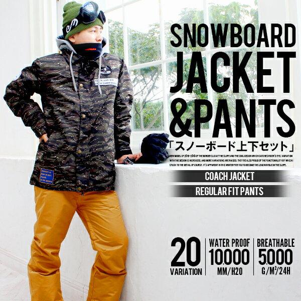 送料無料 スノーボードウェア 上下 セット メンズ コーチ ジャケット Coach Jacket スノーウエア スノーボード ウエア バックプリント ワッペン付き SNOWBOARD スノボウエア