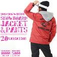 送料無料 スノーボードウェア 上下 セット レディース Coach Jacket コーチジャケット バックプリント ワッペン付き 無地 スノーウエア スノーボード ウェア スノボウエア SNOWBOARD