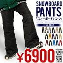 送料無料 スノーボードウェア メンズ パンツ レギュラーフィット スノーパンツ ボトムス 立体縫製 スノボパンツ スノボウエア SNOWBOARD 16-17 ...