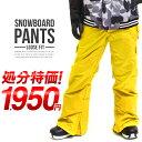 スノーボードウェア スノーボード メンズ パンツ ウェア ルーズカーゴ スリムフィット スノボパンツ 黄色 イエロー SNOWBOARD PANTS スノー スキー ウエア 型落ち 訳あり 【あす楽対応】