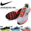 ランニングシューズ ナイキ NIKE メンズ エア リレントレス AIR RELENTLESS 3 MSL ランニング ジョギング マラソン シューズ スニーカー 靴 運動靴 616353 2013冬新作 35%off
