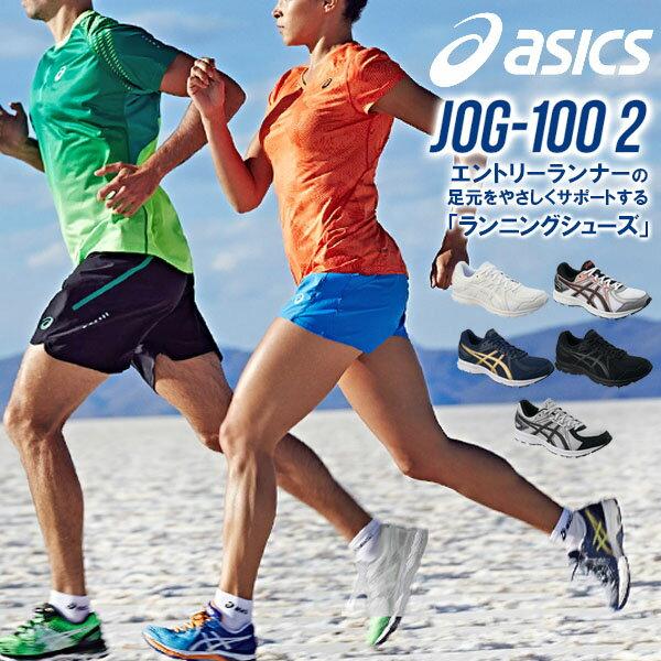 アシックス asics ランニングシューズ JOG 100 2 ジョグ100 メンズ レデ…...:elephant-sports:10013380