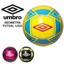 フットサルボール アンブロ UMBRO 4号 ジオメトラ フットサルリーガ ボール ケース入り GEOMETRA FUTSAL LIGA BALL フットサル フットボール UJS6202C