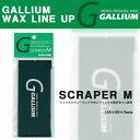 メール便対応可能!スクレーパー Mサイズ スノボ ワックス GALLIUM ガリウム ワクシング スノーボード スノー