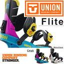 現品限り【得割40】送料無料 UNION ユニオン バインディング FLITE フライト 日本正規品 メンズ レディース スノーボード BINDING ビンディング