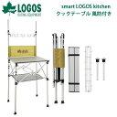 送料無料 ロゴス LOGOS smart LOGOS kit...