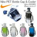 ナイキ NIKE ペットボトルキャップ&クーラー ボトルケース ボトルカバー ドリンクホルダー 水筒 500ml 保冷専用
