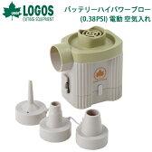 ロゴス LOGOS バッテリーハイパワーブロー (0.38PSI) 電動 空気入れ ポンプ 電池 エアマット ゴムボート 浮き輪 ビニールプール エアベッド アウトドア キャンプ レジャー プール 海水浴
