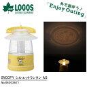 ロゴス LOGOS SNOOPY シルエットランタン AG スヌーピー LEDライト 電池式 LED ランタン ライト テントライト アウトドア キャンプ レジャー BBQ バーベキュー お花見