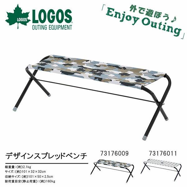 ロゴスLOGOSデザインスプレッドベンチ2人用折りたたみコンパクトアウトドアチェアースチールベンチチ