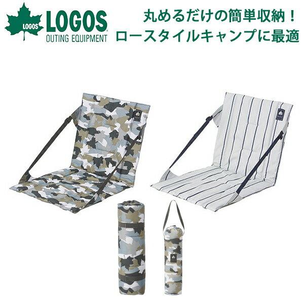 ロゴスLOGOSデザインロールアップチェアグランドチェアコンパクトアウトドアチェア椅子イスアウトドア