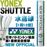 ヨネックス YONEX バドミントン シャトル 水鳥球 1ダース ニューオフィシャル シャトル
