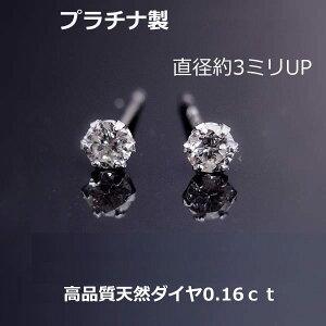 在庫処分お値下げ!【送料無料】プラチナ製ダイヤスタ