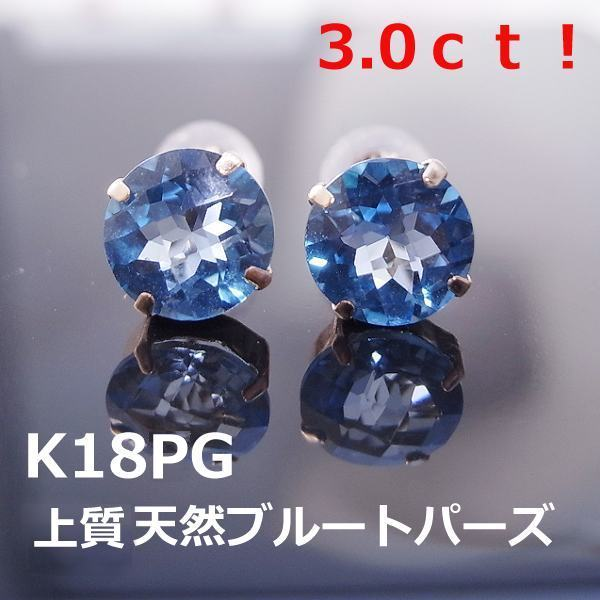 【メール便送料無料】k18PG大粒ブルートパーズ3.0ctスタッドピアス■8177-1