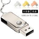 送料無料 USBフラッシュメモリ 128GB アルミボディ USB2.0メモリ USBメモリ usb メモリ usbメモリー フラッシュメモリー 小型 高速 大容量 コンパクト シンプル コンパクト セット 2.0 おすすめ