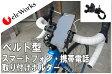 【M-ST-136】スマートフォン・携帯電話 自転車&バイク用 取付キット/ホルダー/スタンド/マウント(iPhone6Plus/6/5S/5/5C/4S/4・XPERIA、GALAXY、AQUOS、ARROWS対応)